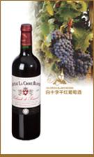 白十字干红葡萄酒